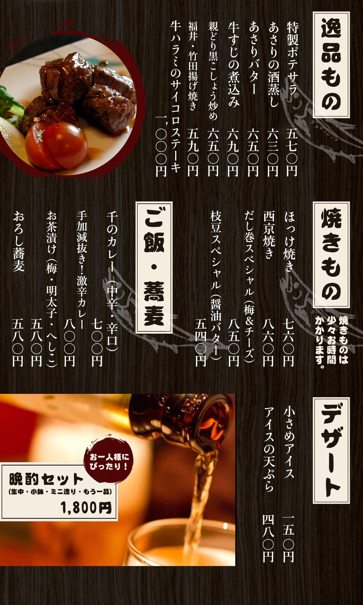 menu_3_2